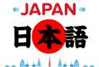 Top 10 quyển sách dạy tiếng Nhật hiệu quả nhất hiện nay