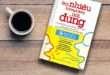 10 cuốn sách dạy ăn nói hay nên đọc