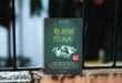 Những cuốn sách của Quỷ Cổ Nữ nổi bật nên đọc